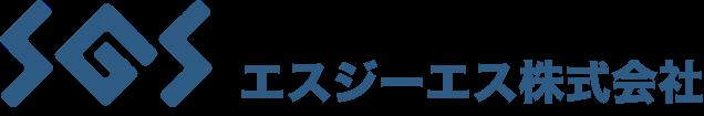 エスジーエス株式会社